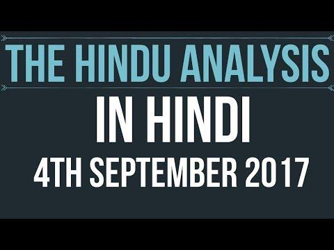 4 September 2017-The Hindu Editorial News Paper Analysis- [UPSC/ PCS/ SSC/ RBI Grade B/ IBPS]