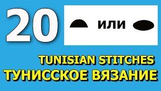 Тунисское вязание крючком Урок 20