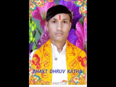 BHAKT DHRUV KATHA BY PREM SHNKAR SASTRI