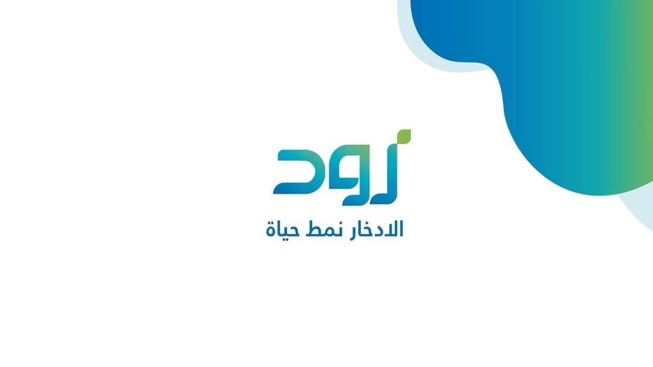 منتج زود الادخاري