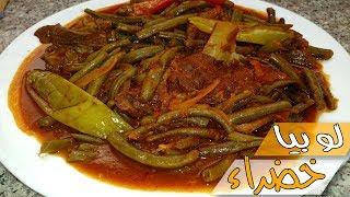 لوبيا خضراء او الماشطو بالحم على الطريقة التقليدية تشهي