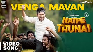 Natpe Thunai | Vengamavan Video Song | Hiphop Tamizha | Anagha | Sundar C