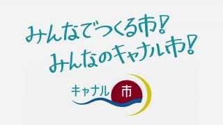 http://canal-shi.com/ 4月20日から5月5日にかけて行われた、キャナル市...