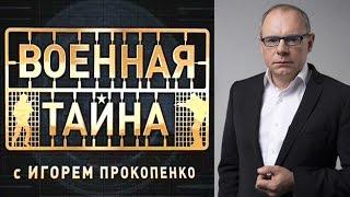 Передача Военная тайна. Герои защитники Новороссии