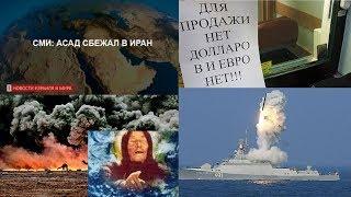 Дорогами по Бед и Сирийских последствий... Россию, которую мы потеряли...