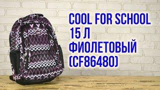Розпакування Сool For School 42х28х13 см 15 л Фіолетовий CF86480