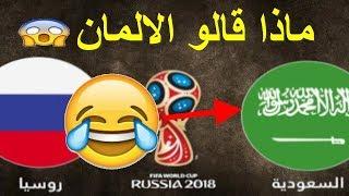 ماذا قالو الالمان عن مباراة روسيا والسعودية  RUSSIA 2018