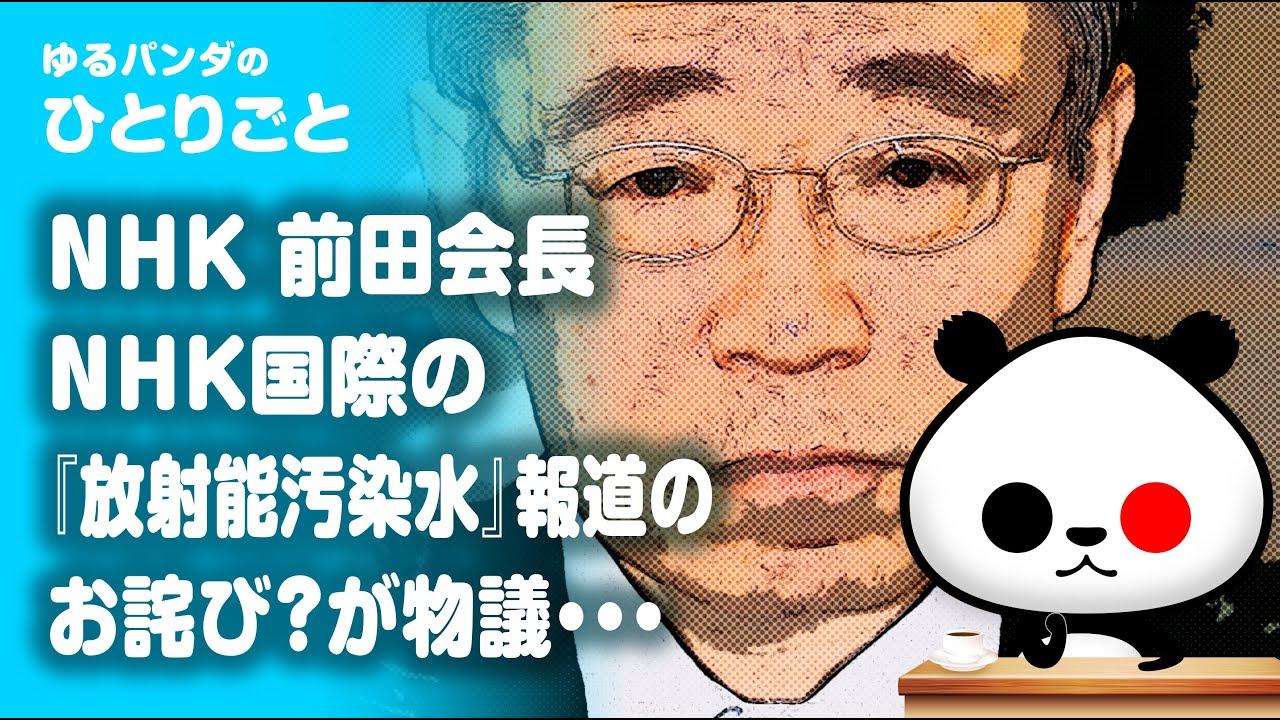 ひとりごと「NHK前田会長の『NHK国際放射能汚染水報道』のお詫び?が物議」