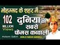 World Famous Qawwali - मोहम्मद के शहर में | Mohammad Ke Shaher Mein | Aslam Sabri | Qawwali 2020