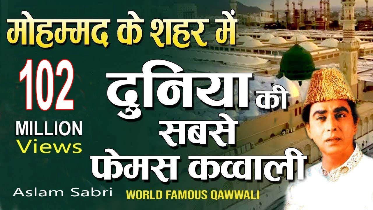 Dono Aalam Haji Aslam Sabri mp3 download