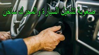 حل مشكله صعوبة تشعيل محرك السيارة وهوا ساخن The problem of starting the engine_ while it is hot