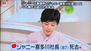 訃報 ジャニー喜多川社長(87)死去 ジャニー喜多川 検索動画 29