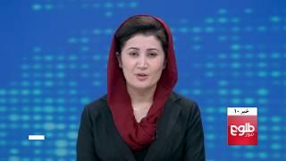 TOLOnews 10pm News 15 August 2018 / طلوعنیوز، خبر ساعت ده، ۲۴ اسد ۱۳۹۷
