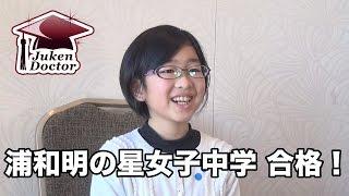 浦和明の星女子中学 合格!【合格インタビュー2017年】