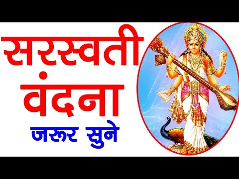 सरस्वती वंदना    Saraswati Vandana    जरूर सुने