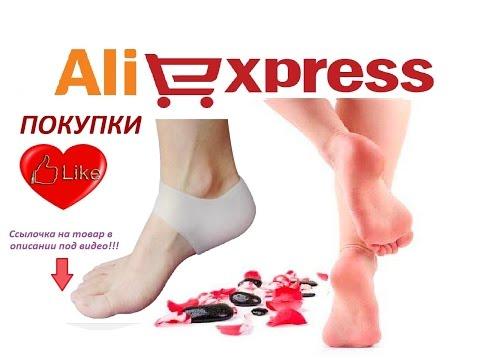 Силиконовые носочки для красивых пяточек. AliExpress товары менее 1$.