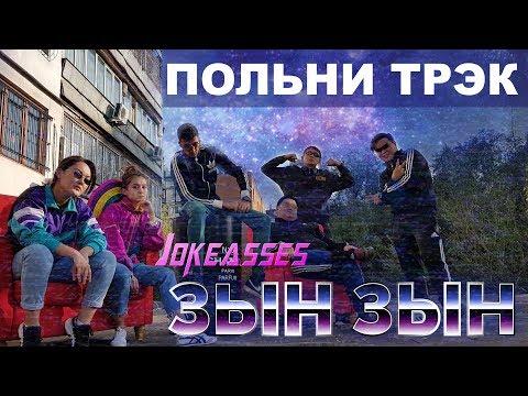 Zhonti feat. NN-Beka - ZYN ZYN (Version compète par JKS)