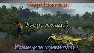 Fishing Planet Озеро Кванчкин Спонсируемое Командное Соревнование