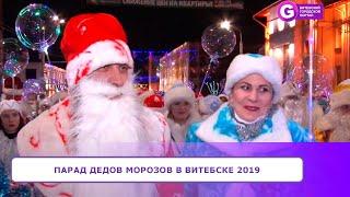 Парад Дедов Морозов в Витебске 2019