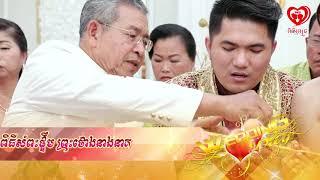 អាពាហ៍ពិពាហ៍ខ្មែរ / Traditional Khmer Wedding 2018-Part4