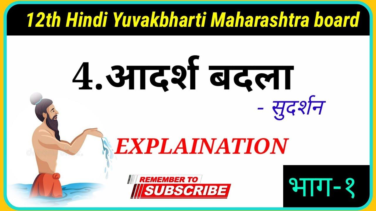 4.आदर्श बदला Explaination | सुदर्शन | 12th hindi Yuvakbharti Maharashtra board new syllabus 2020-21