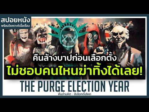 การเลือกตั้งที่โหดที่สุดไม่ชอบคนไหนก็ฆ่าทิ้งได้เลย! (สปอยหนัง) The Purge Election Year