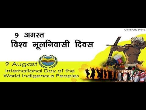 9 Augast World Indigenous Day - 2017 | Bhimpur, Dist - Betul, Madhya Pradesh