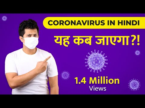 Coronavirus In Hindi | Coronavirus Latest Update | Coronavirus Symptoms In Humans | Corona-Virus