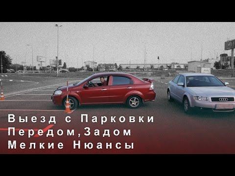 Видеоурок выезд с парковки задом