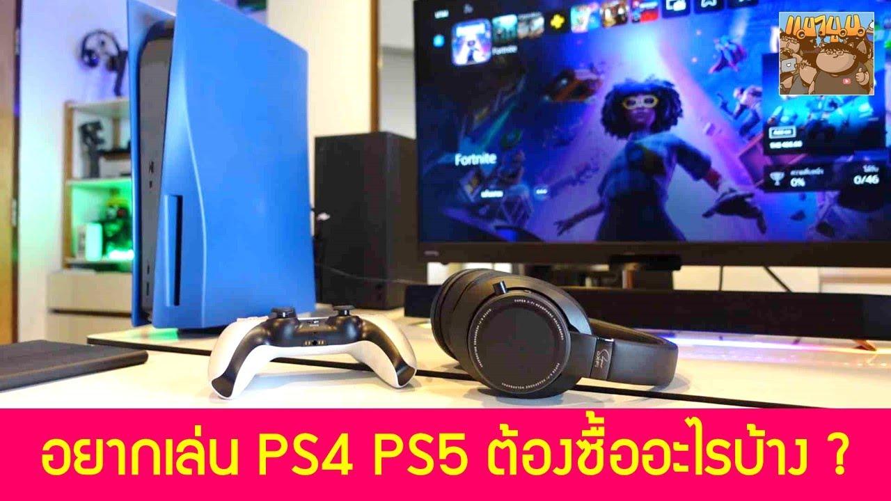 เล่น PS4 PS5 ต้องมี / ซื้อ อุปกรณ์อะไรบ้าง อัพเดท 2021 ?