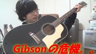 アコギ/ギター・メーカー,Gibson(ギブソン)の危機に思うこと・・・。 ギブソン 検索動画 30