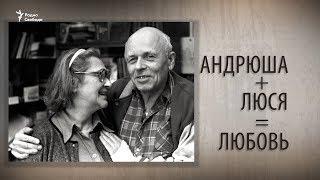 Андрюша + Люся = любовь. Анонс