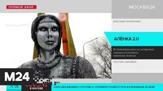 В Нововоронеже установят новый памятник Аленке - Москва 24