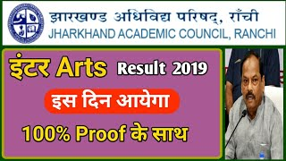 Jac 12th arts Result 2019 | Jac arts result 2019 | Jharkhand board ...