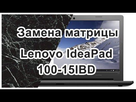 Замена матрицы экрана на Lenovo IdeaPad 100-15IBD