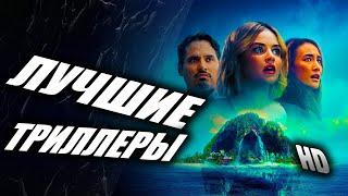 ТОП-10 ЛУЧШИХ ТРИЛЛЕРОВ 2020 КОТОРЫЕ УЖЕ ВЫШЛИ В HD!!!ТОП ФИЛЬМЫ | НОВИНКИ КИНО