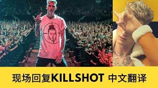 MGK现场回复Eminem-KillShot(中文翻译)