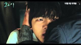 화이   괴물을 삼킨 아이 Hwai, 2013 예고편 Trailer