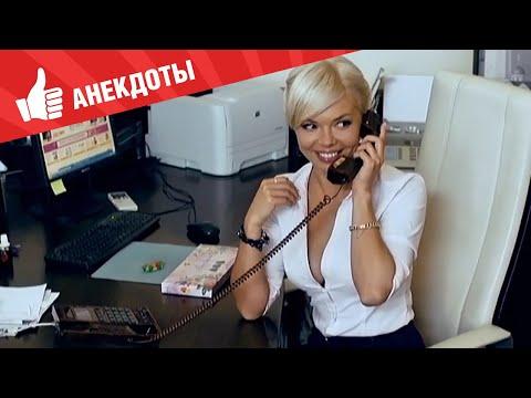 Анекдоты - Выпуск