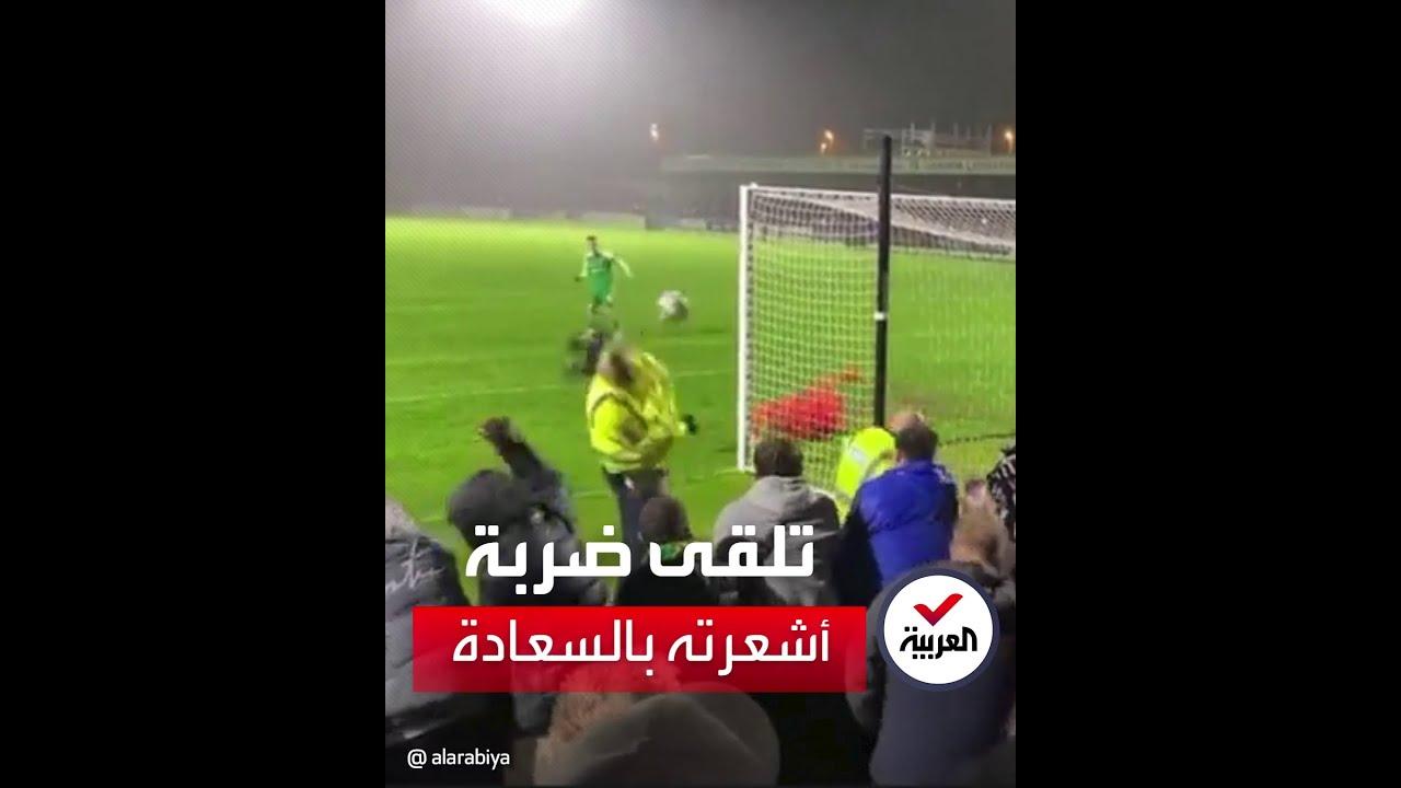 رجل أمن يشعر بسعادة بعدما ضربته كرة قوية طائشة من ركلة جزاء احتسبت ضد فريقه المفضل