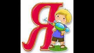 Русский Алфавит ( Азбука) познавательно для детей