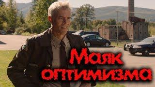 Маяк оптимизма - [ОБЗОР] 9 серии 3 сезона Твин Пикс.