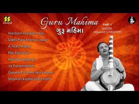Guru Mahima (Part-1) : Gujarati Bhajans By Hemant Chauhan