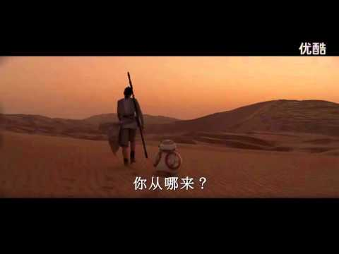 Exclusive Chinese trailer for Star Wars The Force Awakens with Lu Han intro