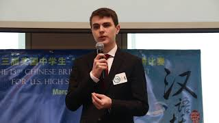 The 13th Chinese Bridge Speech Contest for High School Students-Intermediate Group-Leon Hartley