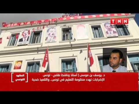 اتصالات - الإضرابات تهدد منظومة التعليم في تونس