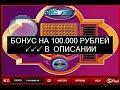 [Ищи Бонус В Описании ✦ ]  Игровые Автоматы Вулкан Играть Реально ⇐ Моя Реальная И�
