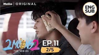 2Moons2 The Series EP.11_2/5 | แค่อยากดูแล | Mello Thailand Video