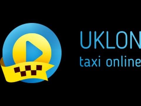 Что такоеУклон такси?Коротко.