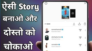 How To Make Fake Instagram Story Views Photo | Mohd Aun